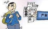 解读四川2015年20件民生大事 落实地质灾害防治(图)