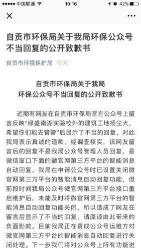 市民向公众号反应状况遭奚弄 四川自贡市环保局道歉