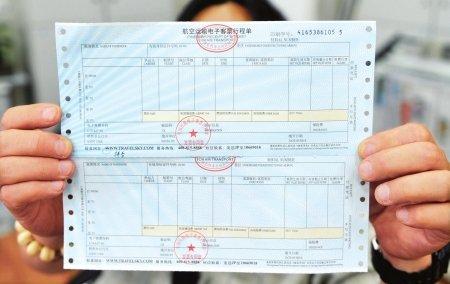 机票行程单外能否再开发票,不管国内还是国际的.