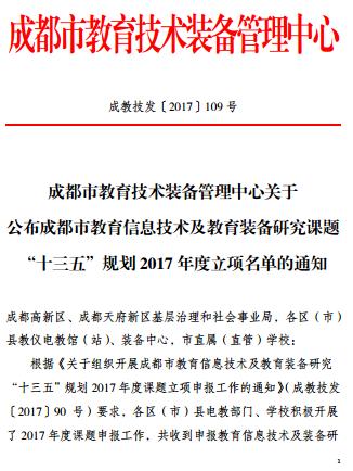 北师大成都实验中学成功立项教育信息技术