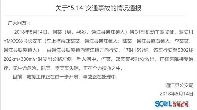 巴中通江县发生一起汽车坠河事故 2人下落不明