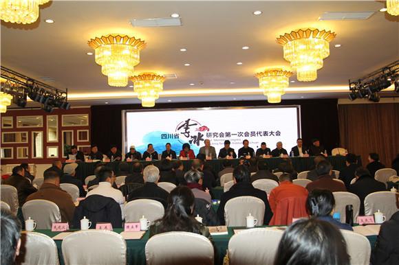 四川省李冰研究会在都江堰市正式成立