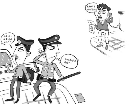 110报警简笔画-西安小伙想借助警力寻找女友 谎称其被绑架