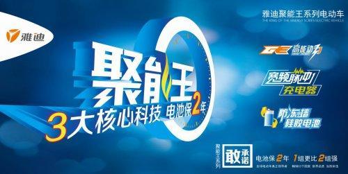 雅迪电动车掀自拍v自拍绿色成中国环保先锋力妇少妇照风暴情趣内衣图片