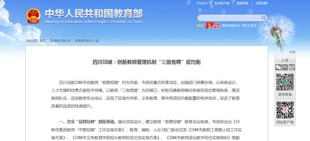 邛崃市市管校聘工作经验受到国家教育部推广