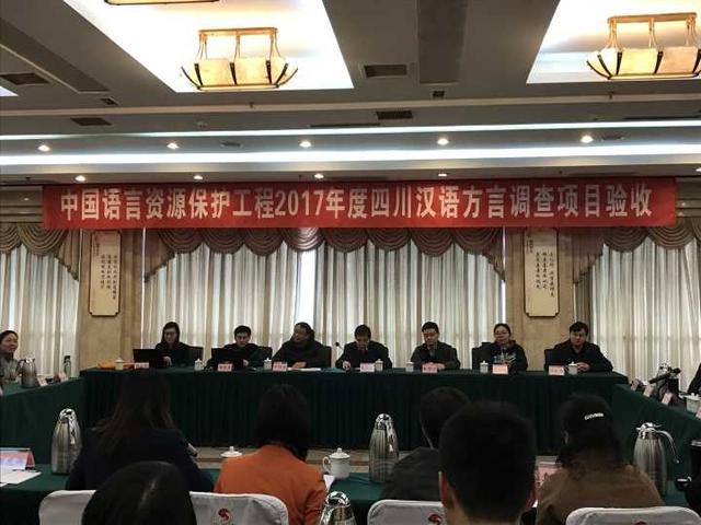 四川汉语方言调查项目验收 看看专家都提了哪些意见