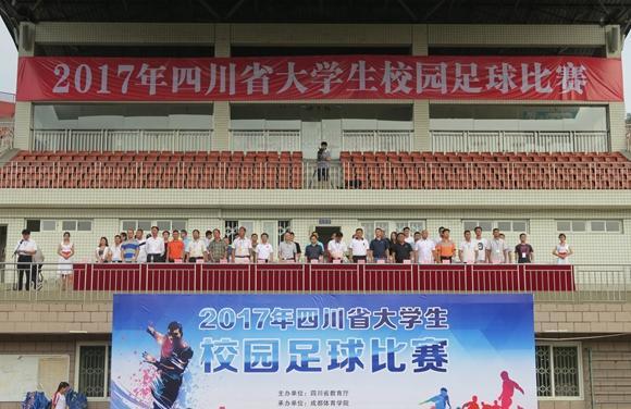 2017年四川省大学生校园足球赛隆重开幕