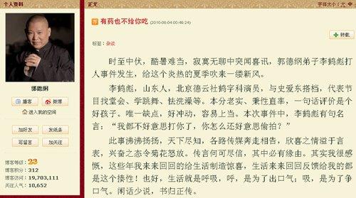 郭德纲首回应打人事件 大骂北京台:弱智装孙子