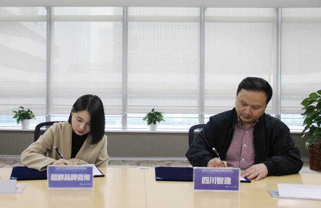四川智造携手成都超群品牌推广有限公司 塑造区域优质品牌