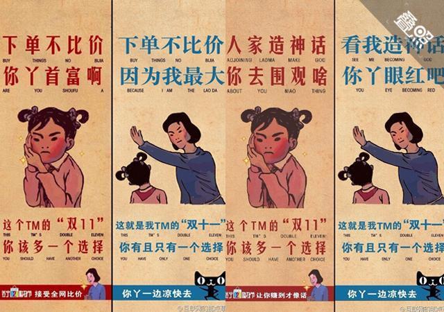 """奇葩的双十一电商口号:苏宁盯上京东""""老板娘""""图片"""