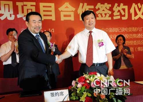 中央新闻纪录电影制片厂,陕西文化产业投资控股有限公司,西安曲江新区
