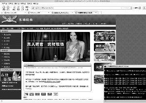 网络赌博利益链调查 形如传销一年投注40亿