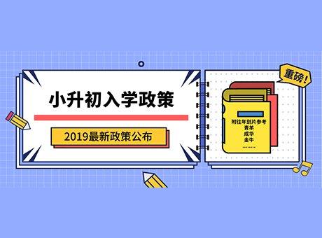 """""""2019年小升初入学政策解读"""