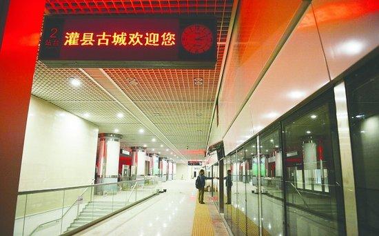 成都到都江堰市区可坐动车直达 预计本月底调试