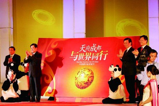 雨浓经典:2007年成都中国最佳旅游城市授牌