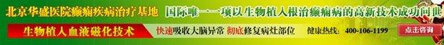 癫痫病的治疗方法_癫痫病可以治愈吗_北京癫痫病医院_华盛医院