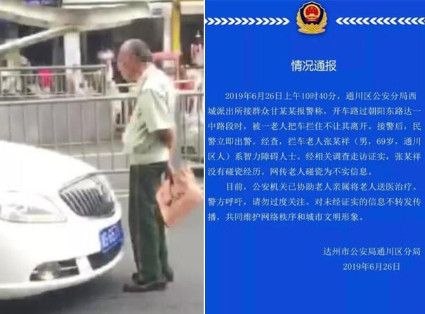 网传达州老人拦车碰瓷 警方通报:菲律宾申博开户登入,其为智力障碍人士