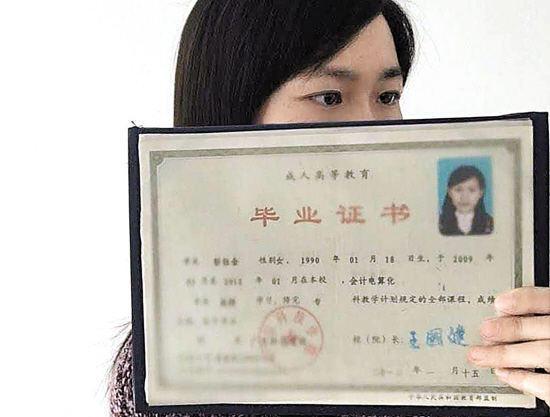 四川女孩广东读3年大学 专升本才知毕业证系伪