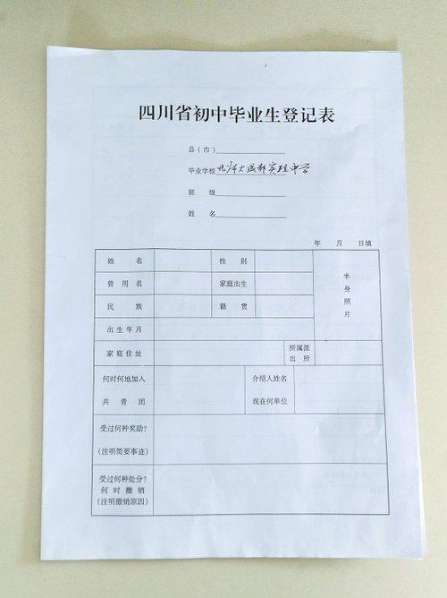 初中毕业登记表要填家庭出身 家长表困惑