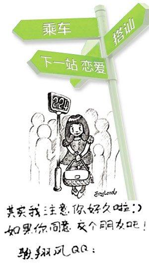 """80后害羞男生微博征""""追女高招"""" 手绘邂逅瞬间"""