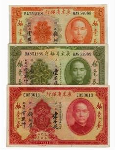 特立独行的广东法币 现今存世罕见