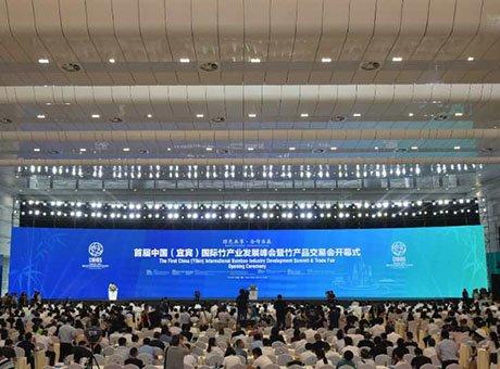 首届中国(宜宾)国际竹产业发展峰会开幕