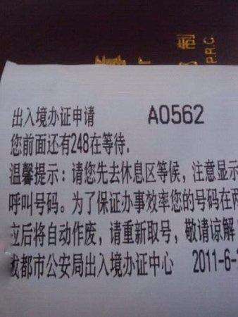 快速办理护照成都出入境办证可电话预约(图)达鲁家具安图片