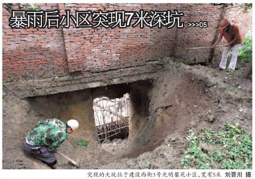 成都遭遇连续大雨 一小区围墙下现7米深坑(图)