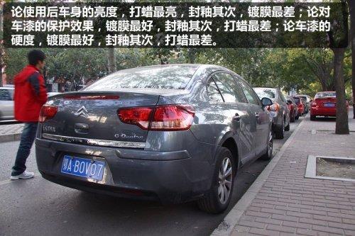 网上驾校:车漆那些事儿你都了解吗?