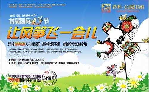 2011保利公园198首届国际风筝节3月19日开幕
