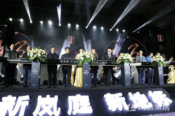 岚庭家居集团总部新馆开业仪式暨答谢宴圆满举行