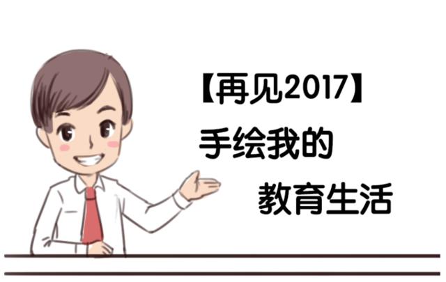 """再见2017 手绘""""我的教育生活"""""""