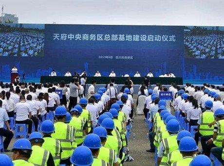 天府中央商务区总部基地正式启动建设