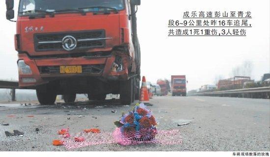 由于伤势过重,25岁的新郎张斌松被送到医院后不治身亡,留下怀孕四月的新娘……