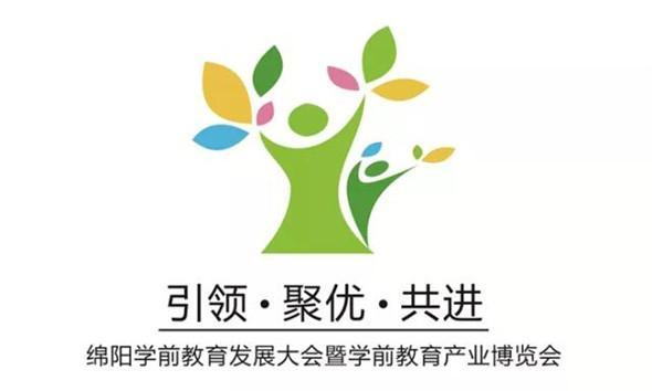 2017绵阳学前教育发展大会盛大开启