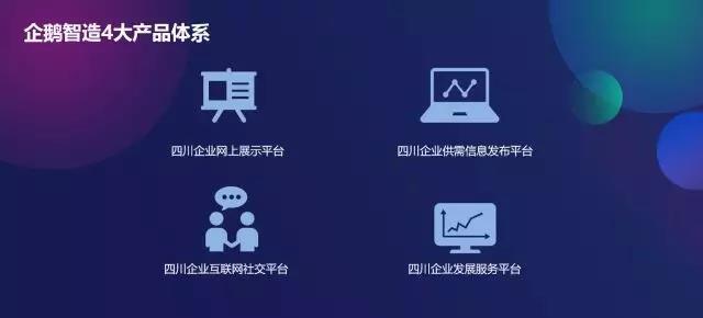 2017腾讯城市力量四川盛典 企鹅智造发布平台战略