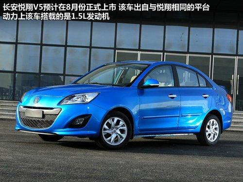 【 中国长安汽车集团股份有限公司-悦翔V5 】-上汽 一汽 长安 东风 下