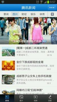 腾讯新闻采访团走进延安 聚焦改革开放40年新成就