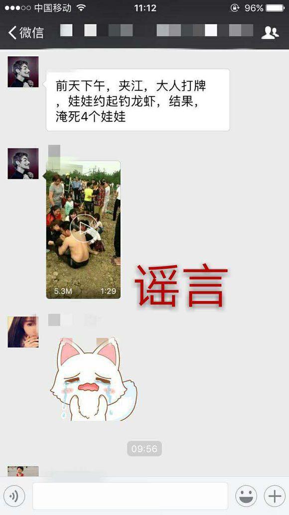 辟谣:网传乐山夹江四个小孩被淹死系谣言(图)