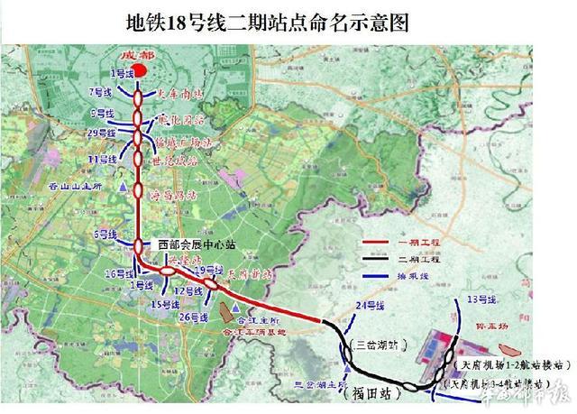 8号线通往天府机场4座地铁站名定了图片