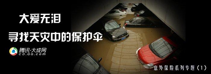 意外险第1期・寻找天灾中的保护伞