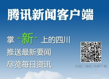 腾讯新闻四川21个市州页卡全面上线 新闻离你更近