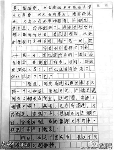 国庆节我只想静静六年级女生作文走红网络