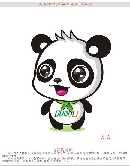 可爱卡通熊猫简笔画; 可爱卡通简笔画图片下载;