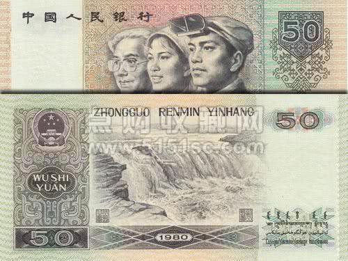 第四套人民币收藏热 千张连号1980版50元达20万