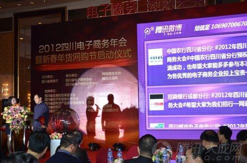 2012四川电子商务年会在成都盛大举行