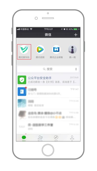 今年年味不一样 内江全线公交开启微信扫码乘车