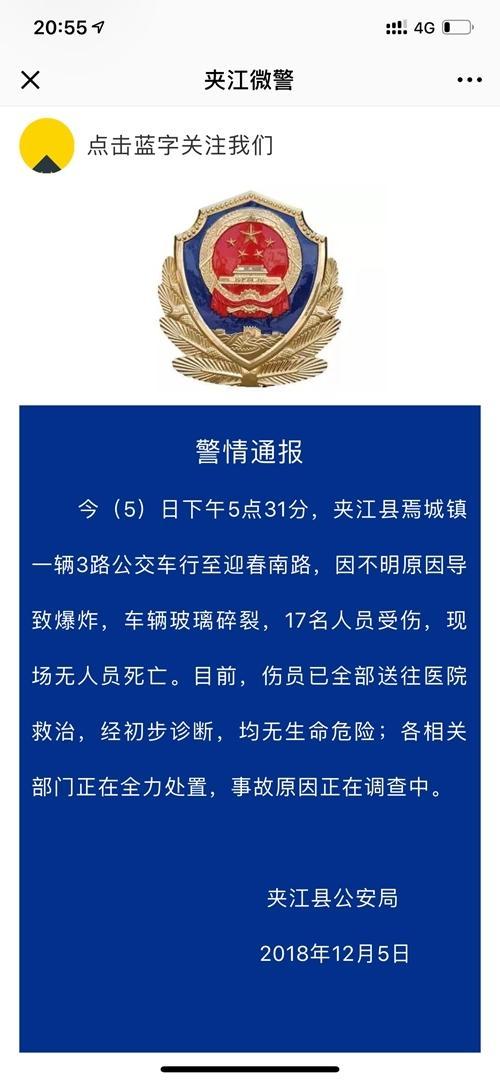 夹江公交车发生爆炸致17人受伤 事故原因正在调查