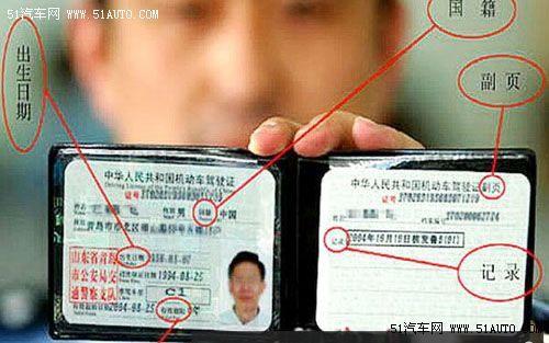 外地驾驶证在苏州换证