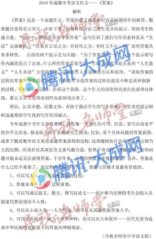2018年成都中考语文作文:《答案》解析